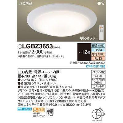 パナソニック LEDシーリングライト12畳用調色 LGBZ3653