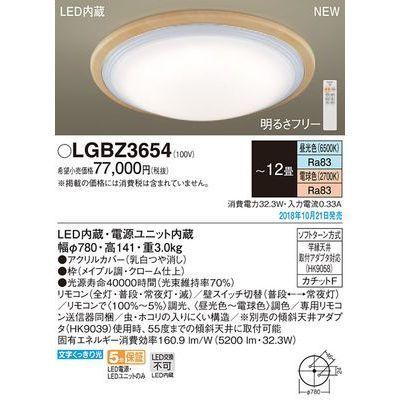 パナソニック LEDシーリングライト12畳用調色 LGBZ3654