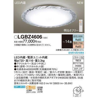 パナソニック LEDシーリングライト14畳用調色 LGBZ4606