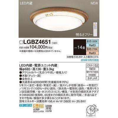 パナソニック LEDシーリングライト14畳用調色 LGBZ4651