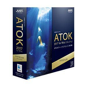 その他 ジャストシステム ATOK 2017 for Mac [プレミアム] 通常版 ds-2092763