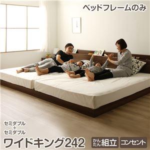 その他 宮付き 連結式 すのこベッド ワイドキング 幅242cm SD+SD (フレームのみ) ウォルナットブラウン 『ファミリーベッド』 1年保証 ds-2094809