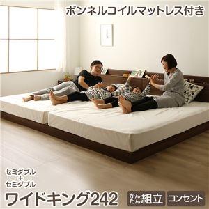 その他 宮付き 連結式 すのこベッド ワイドキング 幅242cm SD+SD ウォルナットブラウン 『ファミリーベッド』 ボンネルコイルマットレス 1年保証 ds-2094820