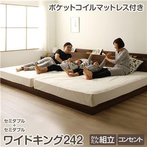 その他 宮付き 連結式 すのこベッド ワイドキング 幅242cm SD+SD ウォルナットブラウン 『ファミリーベッド』 ポケットコイルマットレス 1年保証 ds-2094831
