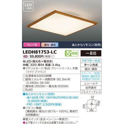 東芝 LEDシーリングライト(カチット式) Woodire Light(ウッディア ライト) LEDH81753-LC