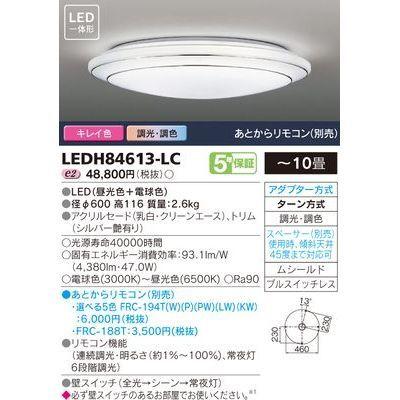 東芝 LEDシーリング ~10畳 調光・調色可(要別売りリモコン) LEDH84613-LC