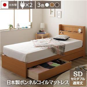 その他 国産 宮付き 引き出し付きベッド 通常丈 セミダブル (日本製ボンネルコイルマットレス付き) ナチュラル 『LITTAGE』 リッテージ 【代引不可】 ds-2090813