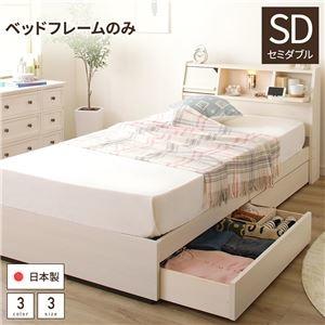 その他 日本製 照明付き 宮付き 収納付きベッド セミダブル (ベッドフレームのみ) ホワイト 『FRANDER』 フランダー ds-2103138