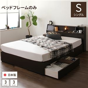 その他 日本製 照明付き 宮付き 収納付きベッド シングル (ベッドフレームのみ) ダークブラウン 『FRANDER』 フランダー ds-2103175