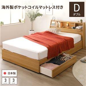 その他 日本製 照明付き 宮付き 収納付きベッド ダブル (ポケットコイルマットレス付) ナチュラル 『FRANDER』 フランダー ds-2103211
