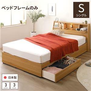 その他 日本製 照明付き 宮付き 収納付きベッド シングル (ベッドフレームのみ) ナチュラル 『FRANDER』 フランダー ds-2103237