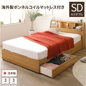 その他 日本製 照明付き 宮付き 収納付きベッド セミダブル(ボンネルコイルマットレス付) ナチュラル 『FRANDER』 フランダー ds-2103251
