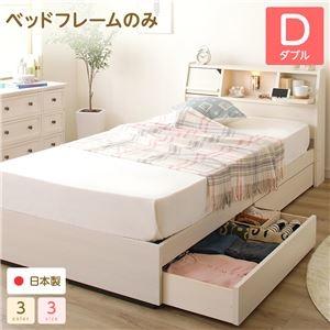 その他 日本製 照明付き 宮付き 収納付きベッド ダブル (ベッドフレームのみ) ホワイト 『Lafran』 ラフラン ds-2103386