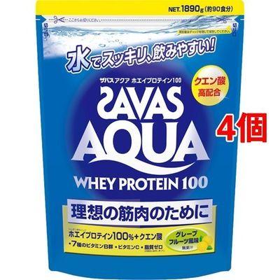 明治(美容・健康) ザバス アクアホエイプロテイン100 グレープフルーツ風味 約90食分 1.89kg*4コセット 16061【納期目安:2週間】