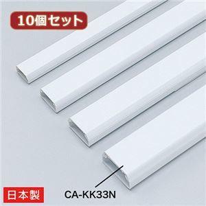 その他 10個セット サンワサプライ ケーブルカバー(角型、ホワイト) CA-KK33N CA-KK33NX10 ds-2095880
