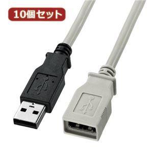 その他 10個セット サンワサプライ USB延長ケーブル KU-EN2K KU-EN2KX10 ds-2096760