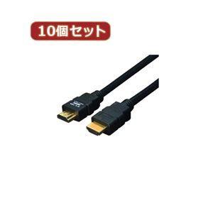 その他 変換名人 10個セット ケーブル HDMI 15.0m(1.4規格 3D対応) HDMI-150G3X10 ds-2097540