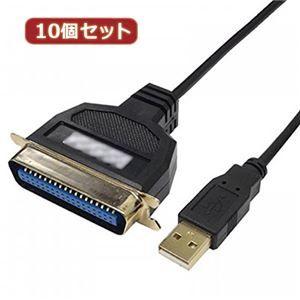 その他 変換名人 10個セット USB to パラレル36ピン(1.0m) USB-PL36/10G2X10 ds-2097608