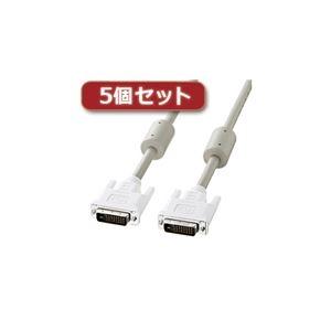 その他 5個セット サンワサプライ DVIケーブル(デュアルリンク、2m) KC-DVI-DL2KX5 ds-2097909