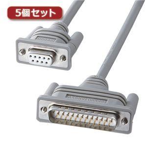 その他 5個セット サンワサプライ RS-232Cケーブル KRS-3106FK2X5 ds-2097918
