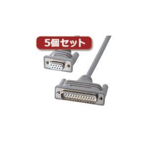 その他 5個セット サンワサプライ RS-232Cケーブル(モデム・TA・周辺機器・5m) KRS-413XF-5KX5 ds-2097960