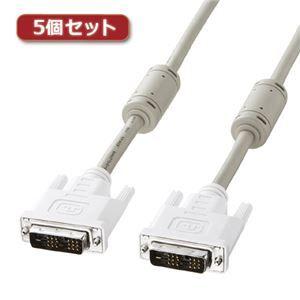 その他 5個セット サンワサプライ DVIケーブル(シングルリンク、1m) KC-DVI-1KX5 ds-2098030