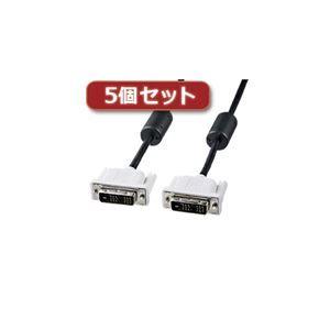 その他 5個セット サンワサプライ DVIシングルリンクケーブル KC-DVI-1SLX5 ds-2098061