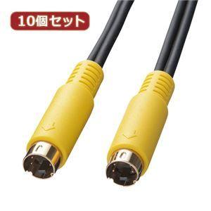 その他 10個セット サンワサプライ S端子ビデオケーブル KM-V7-10K2 KM-V7-10K2X10 ds-2098397