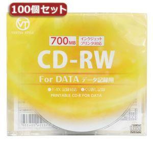 その他 100個セット VERTEX CD-RW(Data) 繰り返し記録用 700MB 1-4倍速 1P インクジェットプリンタ対応(ホワイト) 1CDRWD.700MBCAX100 ds-2098790