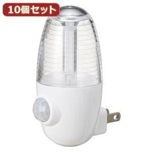 その他 YAZAWA 10個セット LEDセンサーナイトライトホワイト NASMN01WHX10 ds-2099158