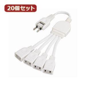 その他 YAZAWA 20個セット ACアダプター用分配延長コード Y02V4002WHX20 ds-2099453