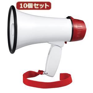 その他 YAZAWA 10個セットハンドメガホン 5W Y01HMN05WHX10 ds-2099818