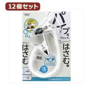 その他 YAZAWA 12個セット どっちもクリップ パイプタイプ CLW15WHX12 ds-2102128