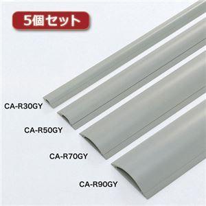 その他 5個セット サンワサプライ ケーブルカバー(グレー、1m) CA-R90GYX5 ds-2102860