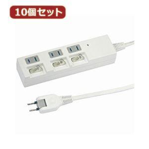 その他 YAZAWA 10個セット個別スイッチ付節電タップ Y02BKS331WHX10 ds-2103053