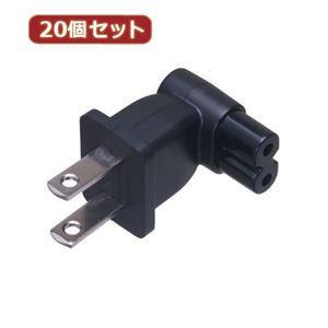 その他 YAZAWA 20個セット ACアダプタ用L型ダイレクトプラグ2P ACPL200BKX20 ds-2103406