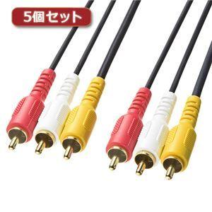 その他 5個セット サンワサプライ AVケーブル KM-V9-50K2X5 ds-2104253