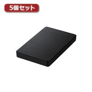その他 5個セットロジテック HDDケース/2.5インチHDD+SSD/USB3.0/ソフト付 LGB-PBPU3S LGB-PBPU3SX5 ds-2104447