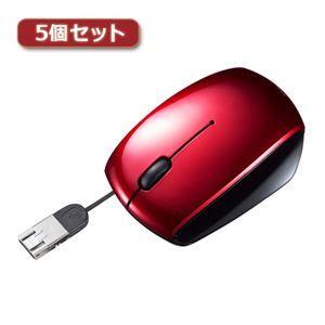 その他 5個セット サンワサプライ microUSB変換コネクタ搭載ケーブル巻き取りマウス MA-BLMA10RX5 ds-2104604