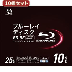 その他 10個セット VERTEX BD-RE くり返し録画用 地上デジタル約180分 1-2倍速 10P インクジェットプリンタ対応 BDE-25DVX.10V2X10 ds-2104759