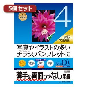 その他 5個セットサンワサプライ インクジェット用両面印刷紙A4(薄手)大容量タイプ JP-ERV4NA4N-100X5 ds-2104920