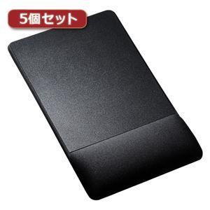 その他 5個セットサンワサプライ リストレスト付きマウスパッド(布素材、高さ高め、ブラック) MPD-GELNHBKX5 ds-2107434