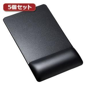 その他 5個セットサンワサプライ リストレスト付きマウスパッド(レザー調素材、高さ高め、ブラック) MPD-GELPHBKX5 ds-2107436