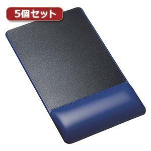 その他 5個セットサンワサプライ リストレスト付きマウスパッド(レザー調素材、高さ標準、ブルー) MPD-GELPNBLX5 ds-2107440