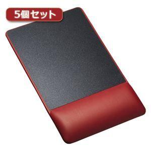 その他 5個セットサンワサプライ リストレスト付きマウスパッド(レザー調素材、高さ標準、レッド) MPD-GELPNRX5 ds-2107441