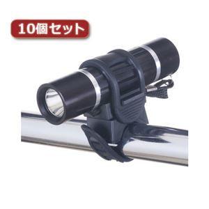 その他 YAZAWA 自転車用ライト(アルミ製) 日亜製白色LED0.5W×1灯10個セット LB104BKX10 ds-2108989