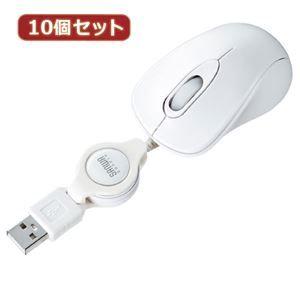 その他 10個セット サンワサプライ ケーブル巻取り光学式マウス(ホワイト) MA-MA6W MA-MA6WX10 ds-2109414