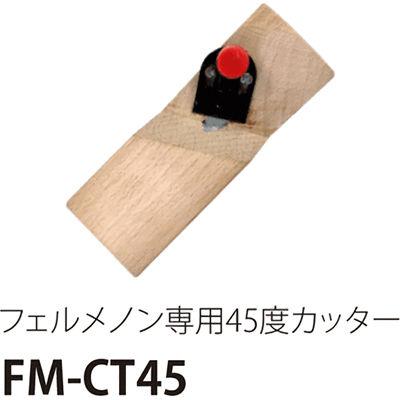 ドリックス (1ケース12個セット)45Cフエルトカッター FM-CT45