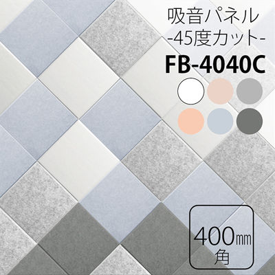 ドリックス 吸音パネル45C(4040)(1ケース30枚セット)(ライトブルー) FB-4040C-LBL