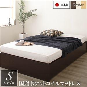 その他 頑丈ボックス収納 ベッド シングル ダークブラウン ポケットコイルマットレス 日本製ベッドフレーム 引き出し2杯付き ds-2111125